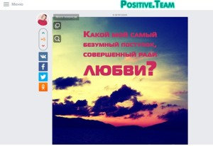 Nuovo social russo - positive team 2